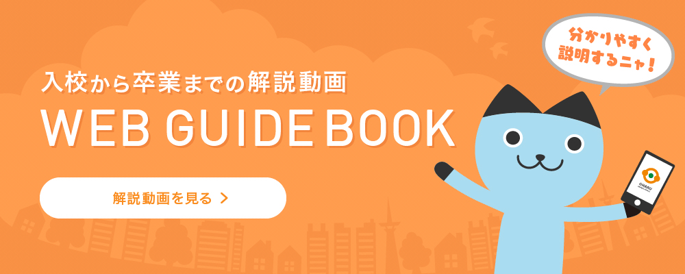 WEB GUIDE BOOK